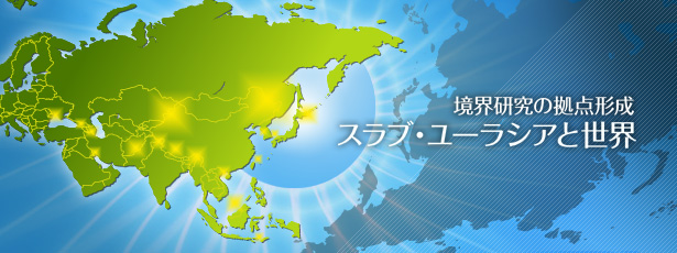 Reshaping Japan's Border Studies - Hokkaido University Global COE Program