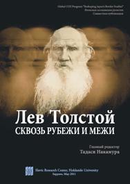 GCOE・日本ロシア文学会共同出版...