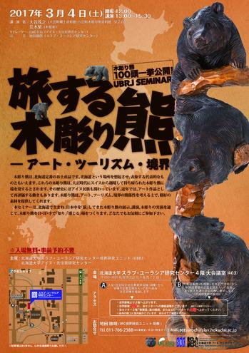 ★旅する木彫り熊ポスター.jpg