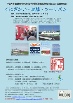 中京大学社会科学研究所「日本の国境警備論」研究プロジェクト 公開研究会 「くにざかい・地域・ツーリズム」