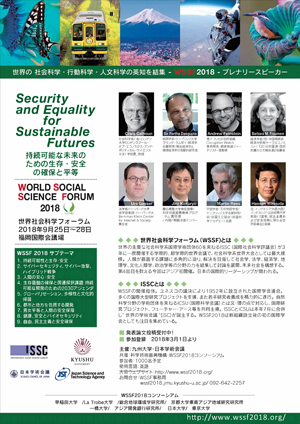 world social science forum 2018 kyushu university 25th 28th september 2018